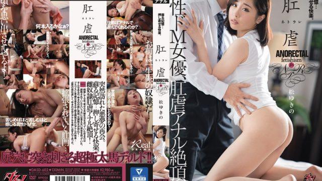 DASD-602 Anal Torture Netorare Cuckold Sex Yukino Matsu