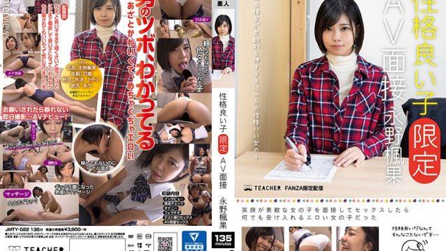 JMTY-022 Japanese Girls Porn Casting Interview