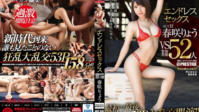 ABP-942 Endless Sex ACT.12 A New Era Has Arrived. Frenzy Big Orgy That Nobody Has Seen!