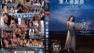 PRED-239 3RD ANNIVERSARY AMATEUR THANKSGIVING AIKA YAMAGISHI