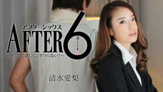 After 6 Fuck Me, I Want Your Dick! Airi Shimizu